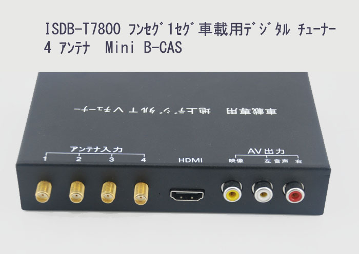 ISDB-T7800 Car ISDB-T Full One Seg Mini B-cas card for Japan With Four Tuner